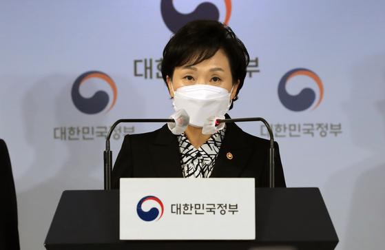 김현미 국토교통부 장관이 지난 11월 19일 오전 서울 종로구 정부서울청사에서 서민·중산층 주거안정 지원방안을 발표하고 있다. 임현동 기자