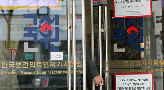 서울 광진구 자양동 한국보건의료인국가시험원(국시원) 모습. 뉴스1