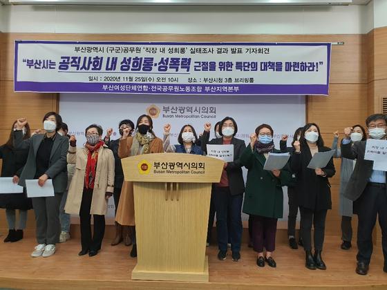 부산여성단체연합은 25일 오전 10시 부산시의회 브리핑룸에서 기자회견을 열고 '부산시 구군 공무원 직장 내 성희롱 실태조사 결과'를 발표하고 있다. 이은지 기자