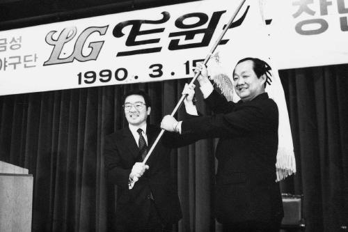 1990년 LG트윈스 창단식 당시 구본무 구단주(왼쪽)가 조광식 단장에게 단기를 수여하고 있다. 중앙포토
