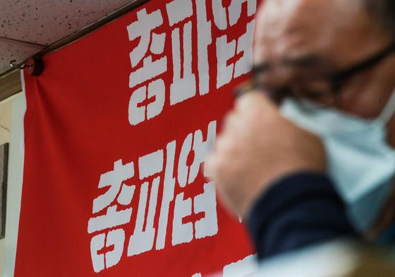 민주노총 소속 조합원들이 지난 24일 서울 중구 민주노총 교육장에서 기자회견을 열고 노동법 개악 저지와 전태일 3법 쟁취를 위한 총파업 총력투쟁을 전개한다고 밝혔다. 연합뉴스