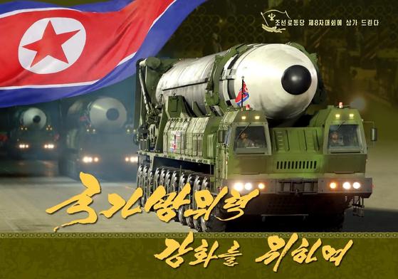 북한이 24일 김정은 국무위원장 집권 이후 개발에 성공한 무기와 각종 군사훈련 장면을 담은 화보집 『국가방위력 강화를 위하여』를 공개했다. [외국문출판사 홈페이지 캡처]