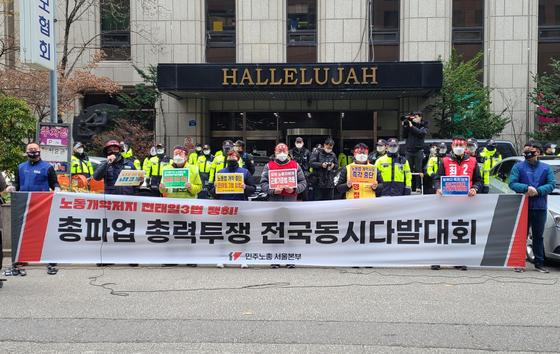 민주노총은 25일 여의도 더불어민주당 서울특별시당 사무실 인근에서 '쪼개기 집회'를 강행했다. 정식 기자회견 장소 외에도 피켓을 든 조합원들이 곳곳에 배치돼 경찰의 경고를 받았다. 권혜림 기자