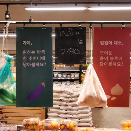 서울 서대문구 연희동 '사러가 마트'의 농산물 매대. 천주머니와 종이 등에 포장할 것을 제안하는 문구가 쓰여있다. 사진 유어보틀위크