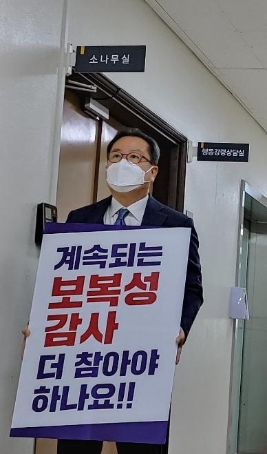 조광한 남양주시장이 지난 23일 '경기도 감사가 위법하다'며 피켓 시위를 벌이고 있다. 남양주시