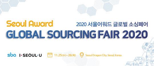 서울산업진흥원이 온·오프라인을 통해 대규모 수출상담회인 '2020 서울어워드 글로벌 소싱페어'를 진행한다. [사진 SBA]