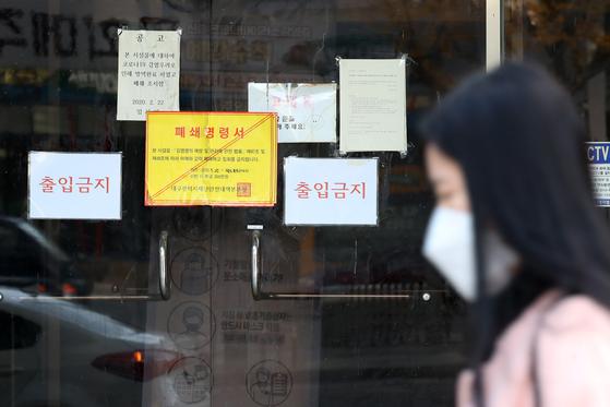 지난 5일 오전 대구 남구 대명동 신천지 대구교회 건물 출입문에 '별도 통보시까지'로 적힌 폐쇄명령서가 붙어 있다. 뉴스1