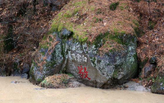 취한대 바위에 새겨진 '공경할 경(敬)' 자는 주세붕의 글씨로 전해온다.