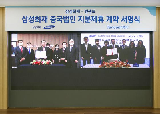 26일 오후 삼성화재와 텐센트 등 투자사들의 경영진이 중국법인 지분제휴 계약 서명식을 화상으로 진행했다고 밝혔다. [삼성화재 제공]