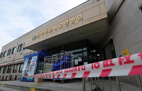 지난 24일 신종 코로나바이러스 감염증(코로나19) 확진자가 무더기로 나온 충남 공주 푸르메요양병원 입구가 굳게 닫혀 있다. 연합뉴스