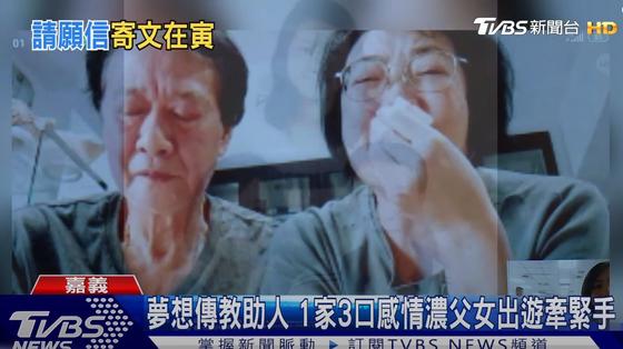 서울 강남구에서 발생한 음주운전 사고로 딸을 잃은 쩡씨 부부 [사진 TVBS 캡처]