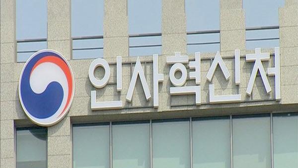 국가공무원 9급 최종합격자 발표…40세 이상 약 6%