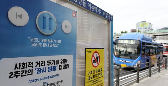 코로나19 확산에 따른 사회적 거리두기 2단계 시행과 함께 서울시 버스가 24일부터 20% 감축 운행되고 있다. 뉴스1