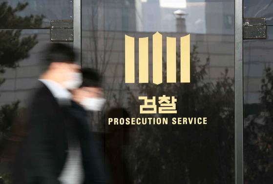 전국 검찰청 사무국장 尹 직무정지 법치주의 훼손 성명