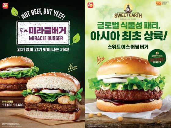 롯데리아가 올해 2월(좌)과 이달 16일(우) 출시한 식물성 고기를 활용한 버거. 롯데리아