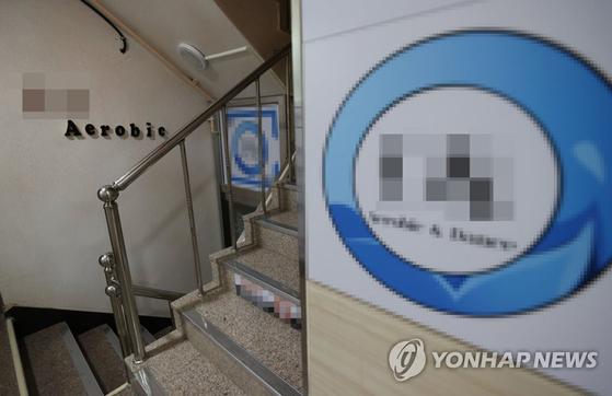 지난 25일 신종 코로나바이러스 감염증(코로나19) 집단감염이 발생한 서울 강서구의 한 에어로빅 학원 출입구가 닫혀있다. 연합뉴스