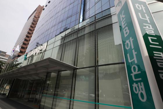 서울 중구 을지로에 위치한 하나은행 본점. 연합뉴스
