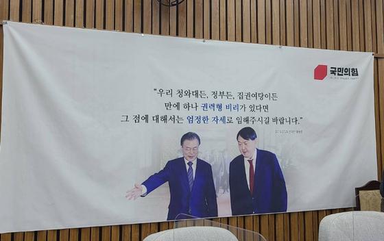 27일 국민의힘 원내대표단회의가 열린 국회 회의실에 걸린 백드롭(배경막). 중앙포토