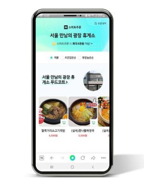 서울 만남의 광장 휴게소의 네이버 스마트 주문. [한국도로공사 제공=연합뉴스]