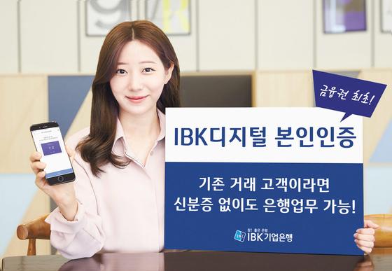 IBK기업은행이 금융권 최초로 금융실명법 특례를 적용한 'IBK디지털 본인인증' 서비스를 시행한다. 고객이 이 서비스를 이용하면 신분증 없이도 금융 거래를 할 수 있다. [사진 IBK기업은행]