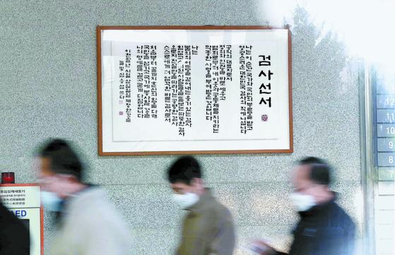 검찰총장의 직무배제에 반발하는 평검사 회의가 열린 26일 서울중앙지검에서 검찰 관계자들이 '검사선서'가 걸린 복도를 지나고 있다. 김상선 기자