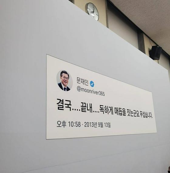26일 오전 국회에서 열린 국민의힘 비상대책위원 회의장에 내걸린 문재인 대통령의 7년 전 트윗. 김기정 기자