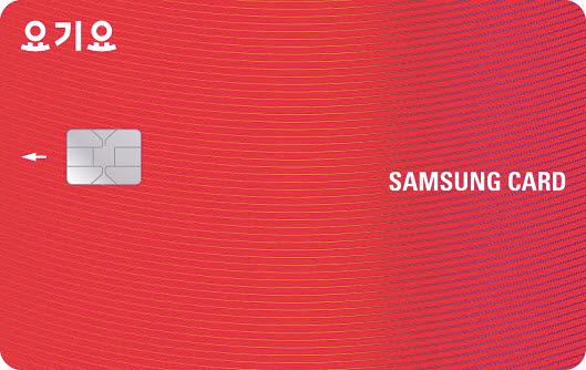 '요기요 삼성카드'는 배달앱 요기요에서 결제 시 최대 10% 할인, 커피전문점·편의점·다이소 등에서 5% 할인, 스트리밍 정기결제 10% 할인 등 다양한 혜택을 제공한다. [사진 삼성카드]
