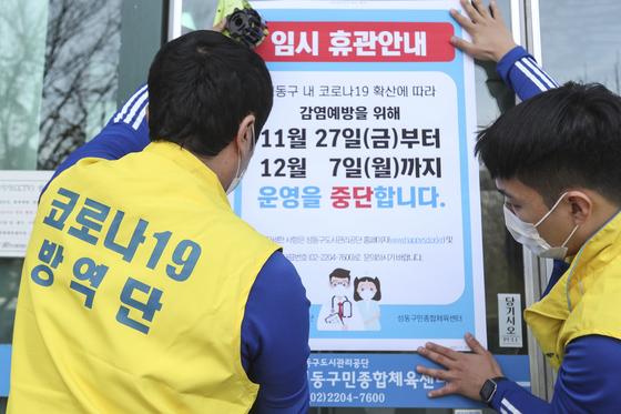성동구청 직원이 성동구민종합체육센터에 운영 중단 안내문을 붙이고 있다. 사진 성동구청
