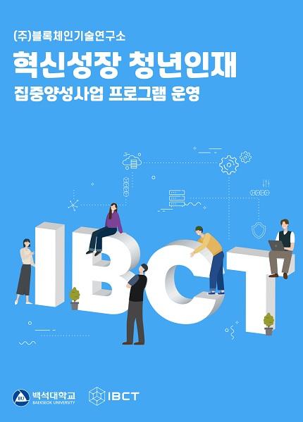 IBCT-백석대 '혁신성장 청년인재 집중양성 사업' 프로그램 운영