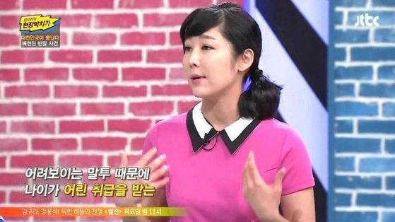 방송인 후지타 사유리. 자발적으로 비혼모가 돼 화제가 됐다. [사진 JTBC 방송화면]
