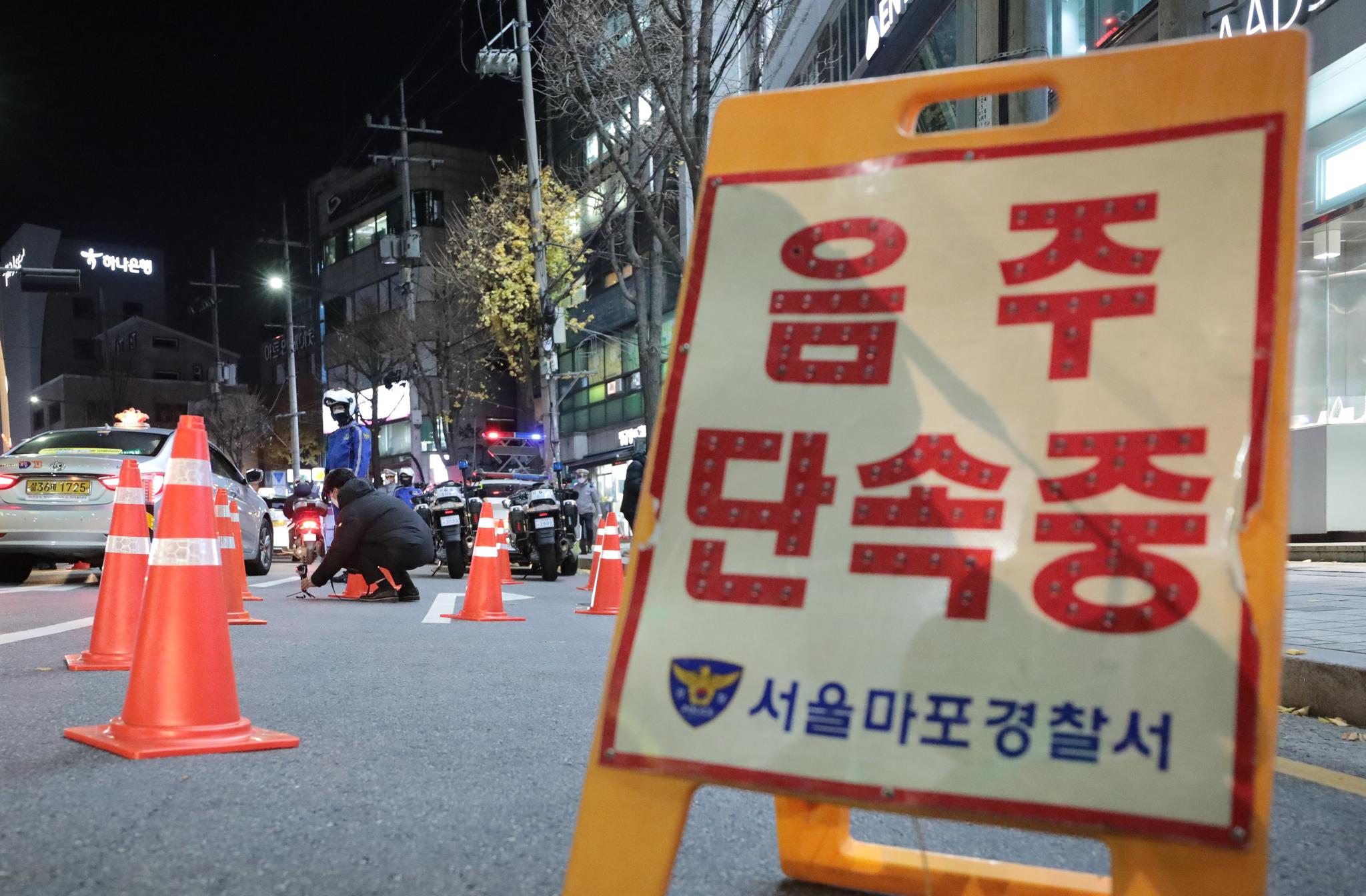 최근 서울 마포구 서교동 일대에서 경찰들이 음주 단속을 실시하는 모습. 뉴스1