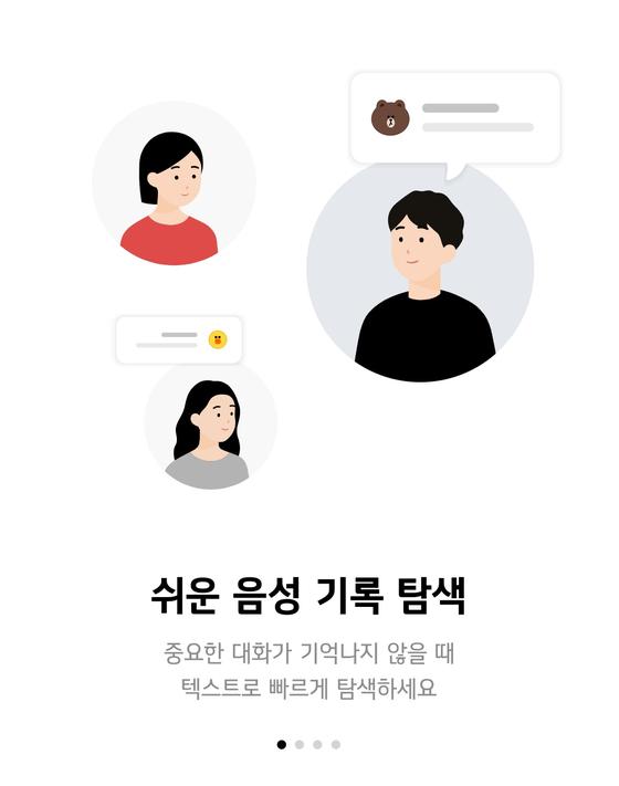 네이버가 AI 기술을 바탕으로 회의, 통화 내용 등을 을 텍스트로 변환시켜주는 '클로바노트' 앱을 출시했다. 네이버의 음성 인식 기술 '클로바 스피치'가 적용된 이 앱은 참석자 목소리까지 구분할 수 있다. [네이버]