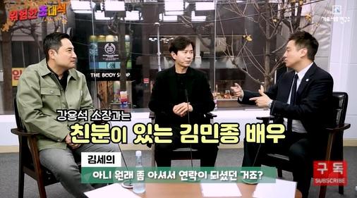 유튜브 채널 '가로세로연구소'(이하 '가세연')는 지난 28일 배우 김민종이 출연한 영상을 공개했다. 유튜브 캡처