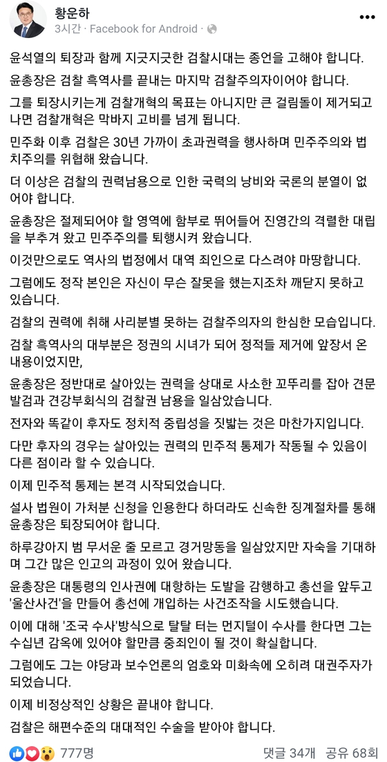 황운하 더불어민주당 의원이 29일 자신의 페이스북에 글을 올렸다. 페이스북 캡처