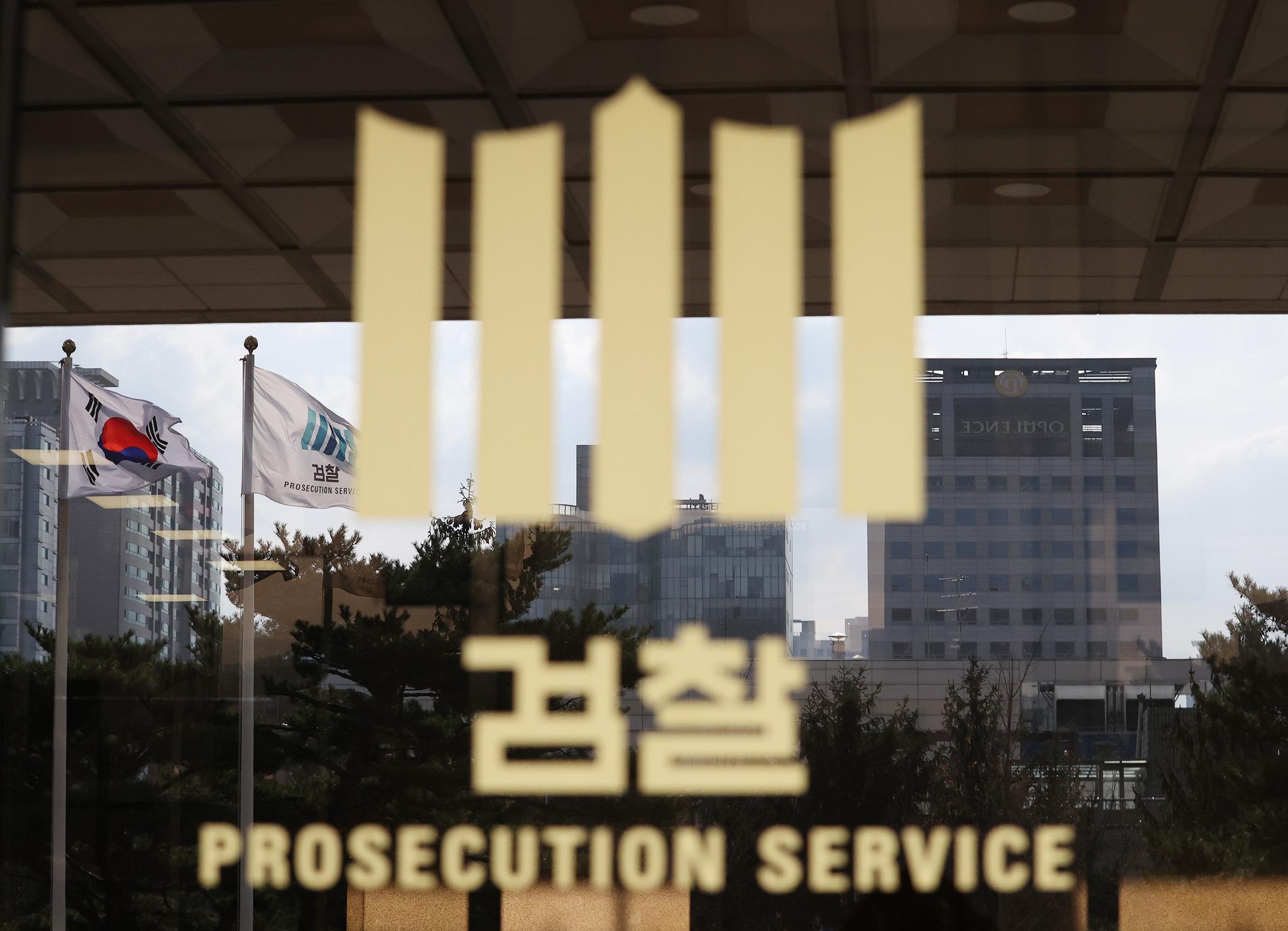 서울 서초구 서울중앙지검 청사에 검찰 깃발이 비치고 있다. 연합뉴스