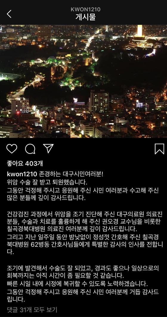 권영진 대구시장이 퇴원 소식을 SNS에 올렸다. [사진 인스타그램 캡쳐]