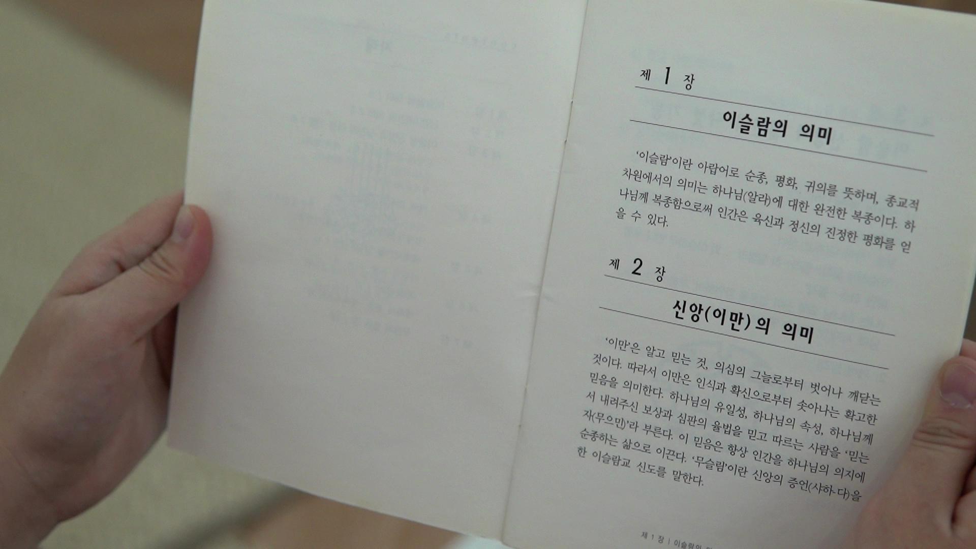 한국인 무슬림인 송소피아(17)양이 이슬람교를 소개하는 책자를 들고 있다. 이진영 인턴