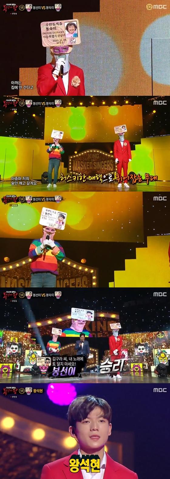 '복면가왕' 왕석현