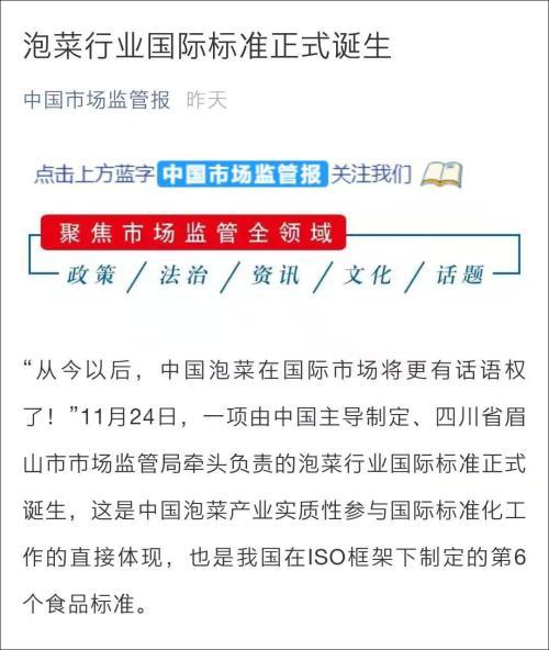 중국 시장의 감독관리 사항을 다루는 '중국시장감관보(中國市場監管報)'는 지난 26일 중국이 주도하는 김치산업 국제표준이 지난 24일 정식으로 탄생했다고 보도했다. [중국 환구망 캡처]