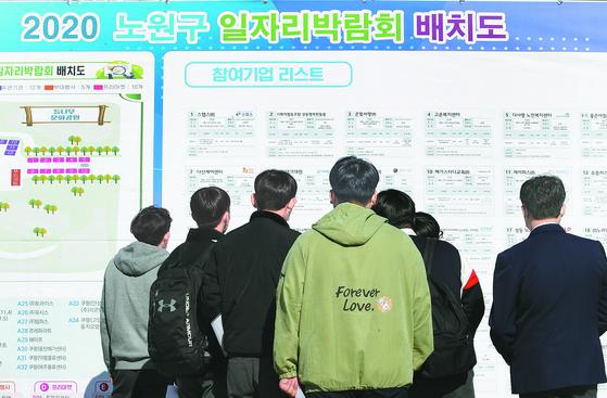 지난 4일 서울 노원구 등나무근린공원에서 열린 '2020 노원 일자리 박람회 및 창업한마당'에서 참석자들이 취업게시판을 살펴보고 있다. 뉴스1.