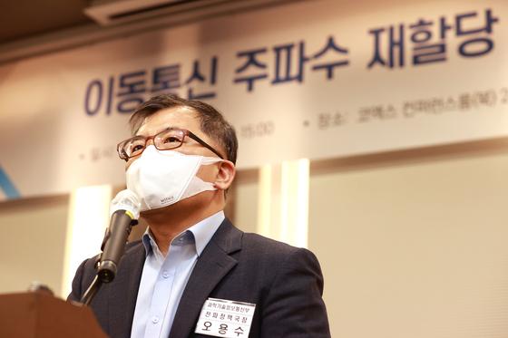 과학기술정보통신부 오용수 전파정책국장[연합뉴스]