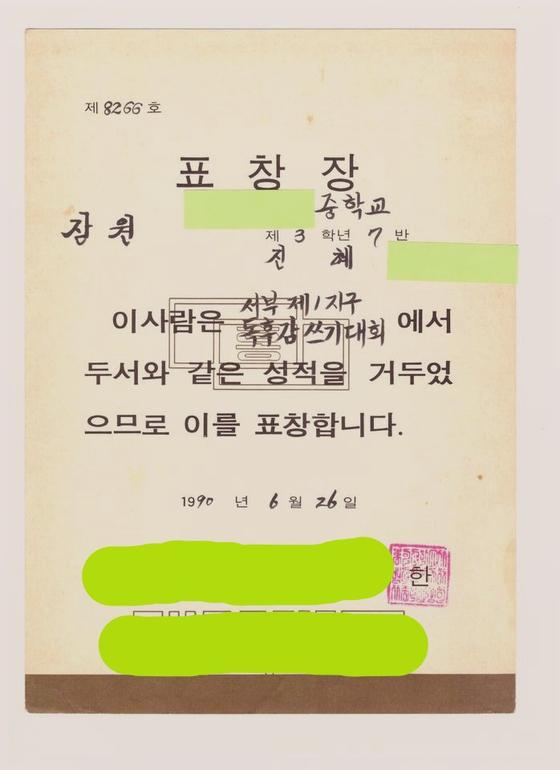 진혜원 검사가 공개한 표창장. 페이스북 캡처
