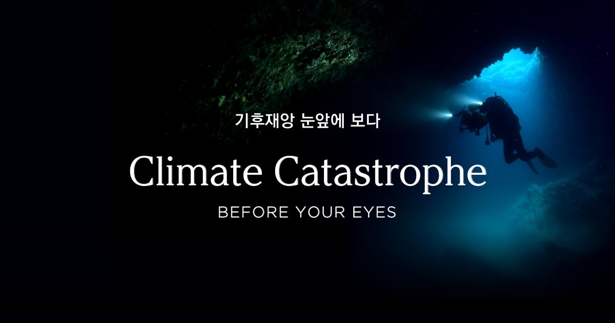 디지털스페셜 '기후재앙 눈앞에 보다'(https://news.joins.com/Digitalspecial/434)