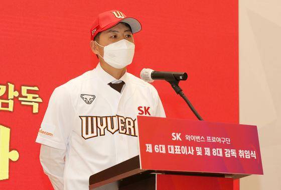 김원형 SK와이번스 신임 감독이 30일 취임식에서 취임사를 말하고 있다. [뉴스1]
