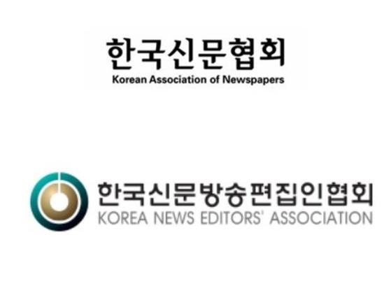 한국신문협회와 한국신문방송편집인협회