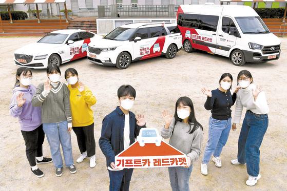 현대차그룹 기프트카 레드카펫 캠페인 차량과 8년 넘게 헌혈에 참여한 홍성고등학교 헌혈동아리 학생들. 현대차그룹은 코로나19로 발생한 혈액 수급 부족을 해결하고자 헌혈장려 캠페인 '기프트카 레드카펫'을 진행하고 있다. [사진 현대차그룹]