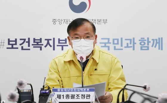 강도태 중앙재난안전대책본부 제1총괄조정관(보건복지부 2차관). 연합뉴스
