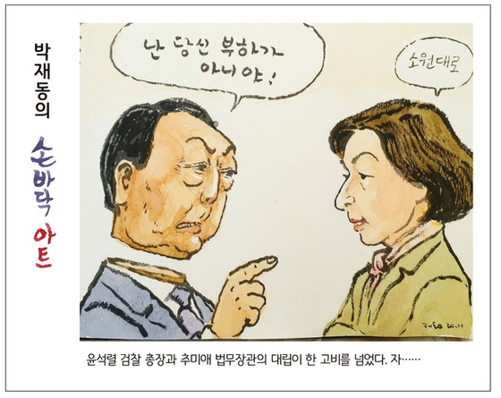 박재동 화백 목 잘린 윤석열 만평 논란…풍자라기엔 섬뜩