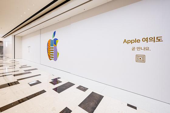 서울 여의도 IFC몰에 애플스토어 2호점이 오픈한다. [애플코리아 제공]