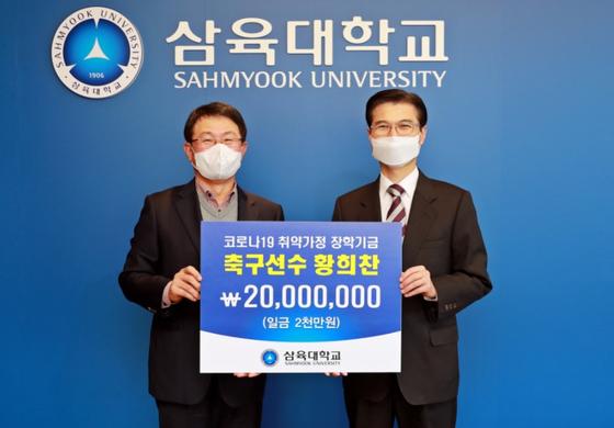 오른쪽부터 삼육대 김일목 총장과 황희찬 선수의 아버지 황원경 씨